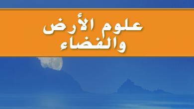 Photo of صف ثالث فصل ثاني علوم دليل المعلم وحدة علوم الأرض والفضاء