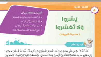Photo of صف ثالث فصل ثاني تربية إسلامية درس يسروا ولاتعسروا  مع الحل