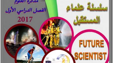 Photo of صف سابع فصل أول علوم مذكرة