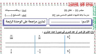 Photo of صف سابع فصل أول رياضيات تمارين مراجعة الوحدة الرابعة
