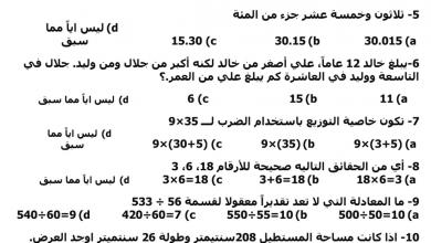 Photo of صف خامس فصل أول رياضيات أوراق عمل