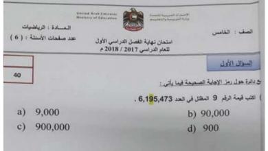 Photo of صف خامس رياضيات امتحان نهاية الفصل الأول 2017
