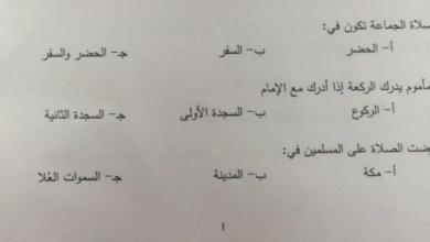 Photo of صف خامس تربية إسلامية امتحان نهاية الفصل الأول 2017
