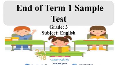 Photo of صف ثالث فصل أول لغة إنجليزية نموذج تدريبي