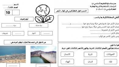 Photo of صف ثالث فصل أول دراسات اجتماعية مراجعة