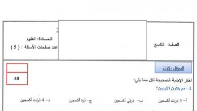 Photo of صف تاسع عام علوم امتحان نهاية الفصل الأول 2017