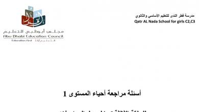 Photo of صف عاشر فصل ثاني أحياء أوراق عمل مراجعة