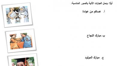 Photo of مراجعة الوحدة الأولى دراسات اجتماعية صف أول فصل أول