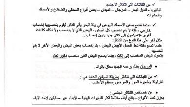 Photo of مراجعة محلولة علوم صف خامس فصل أول