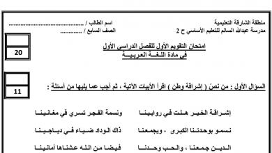 Photo of صف سابع لغة عربية امتحان تقويم أول  فصل أول