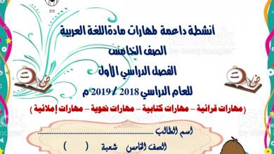 Photo of صف خامس لغة عربية مذكرة شاملة فصل أول