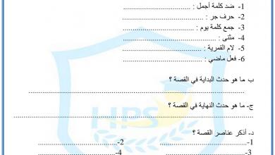 Photo of ورقة عمل لغة عربية صف رابع فصل أول