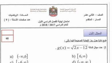 Photo of صف ثاني عشر متقدم رياضيات امتحان نهاية الفصل الأول 2017