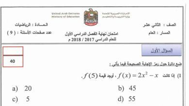 Photo of صف ثاني عشر عام رياضيات  امتحان نهاية الفصل الأول 2017