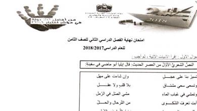 Photo of صف ثامن فصل أول لغة عربية امتحان نهاية الفصل الثاني 2018