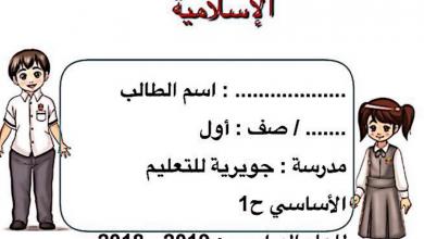 Photo of صف أول تربية إسلامية مراجعة عامة فصل أول