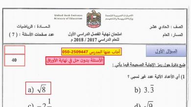 Photo of صف حادي عشر رياضيات امتحان نهاية الفصل الأول 2017 محلول
