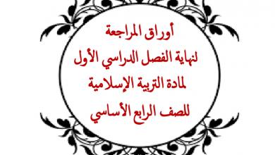 Photo of صف رابع تربية إسلامية أوراق مراجعة نهاية الفصل الأول