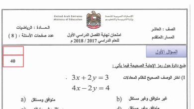 Photo of صف عاشر متقدم رياضيات امتحان نهاية الفصل الأول 2017