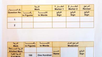 Photo of امتحان نهاية الفصل الأول 2017 رياضيات منهج إنجليزي صف سادس