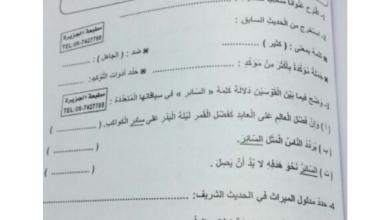 Photo of أوراق عمل لغة عربية صف ثامن فصل أول