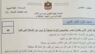 Photo of امتحان نهاية الفصل الأول 2017 لغة عربية صف خامس