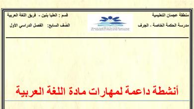 Photo of مذكرة شاملة لغة عربية صف سابع فصل أول