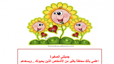 Photo of مراجعة لغة عربية صف تاسع فصل أول
