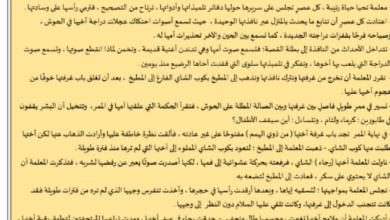 Photo of ملخص قصة ما لن يأتي عبر النافذة لغة عربية صف ثاني عشر فصل أول