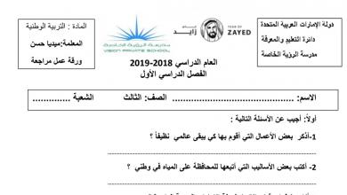 Photo of أوراق عمل دراسات اجتماعية صف ثالث فصل أول