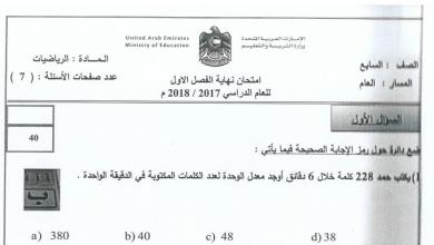 Photo of امتحان نهاية الفصل الأول 2017 رياضيات صف سابع عام