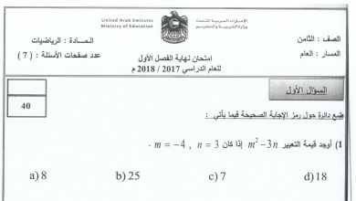 Photo of امتحان نهاية الفصل الأول 2017 رياضيات صف ثامن عام