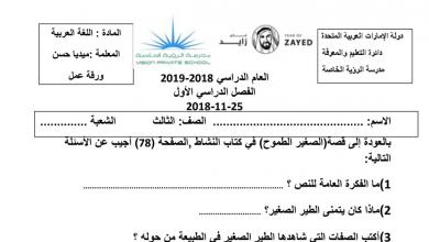 Photo of صف ثالث فصل أول لغة عربية أوراق عمل درس الصغير الطموح