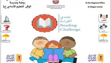 Photo of صف رابع فصل أول ملزمة لغة عربية