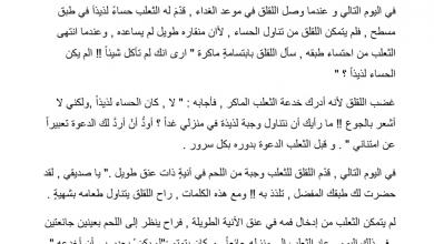 Photo of ورقة عمل لغة عربية صف ثالث فصل أول