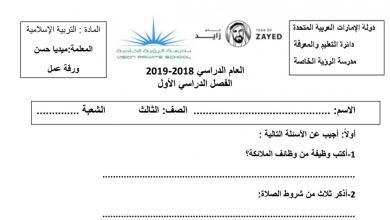Photo of ورقة عمل تربية إسلامية صف ثالث فصل أول