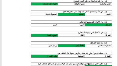 Photo of مراجعة تربية إسلامية مع الحل صف خامس فصل أول