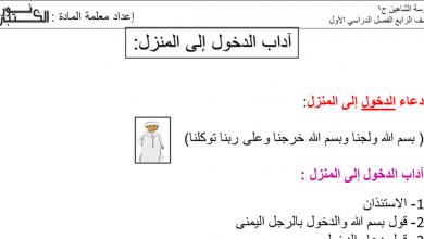 Photo of مراجعة تربية إسلامية صف رابع فصل أول