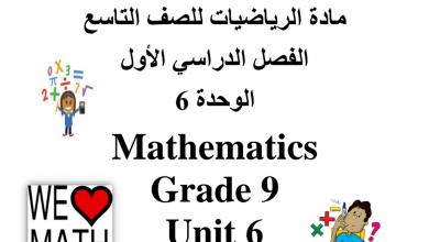 Photo of مراجعة الوحدة السادسة رياضيات منهج إنجليزي صف تاسع فصل أول
