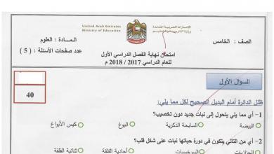 Photo of امتحان نهاية الفصل الأول 2017 علوم صف خامس