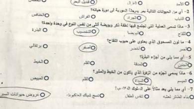 Photo of امتحان نهاية الفصل الأول 2016 – 2017 يتبعه الحل علوم صف خامس