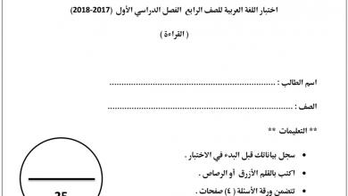 Photo of امتحان لغة عربية صف رابع فصل أول