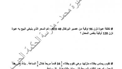Photo of سابع رياضيات مراجعة للفصل الأول