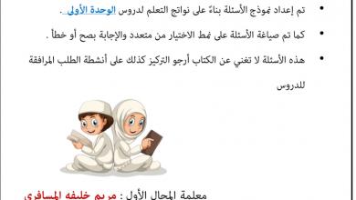 Photo of ثاني تربية إسلامية مراجعة الوحدة الأولى