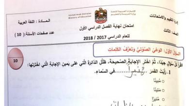 Photo of ثالث لغة عربية امتحان نهاية الفصل الأول 2017