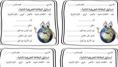Photo of ثاني دراسات اجتماعية مراجعة شاملة