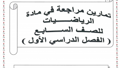 Photo of سابع رياضيات تمارين ومراجعة الوحدة الأولى