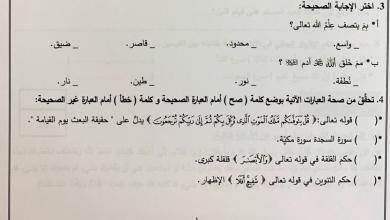 Photo of سادس تربية إسلامية انتحان نهاية الفصل الأول
