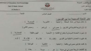 Photo of نموذج امتحان دراسات اجتماعية صف سادس فصل أول