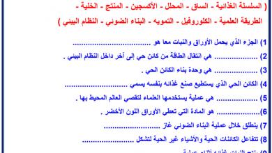 Photo of مراجعة عامة وتهيئة للاختبار علوم صف ثالث فصل أول